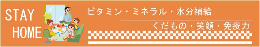STAYHOME秋